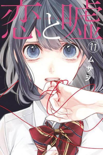 LOVE AND LIES GN 11
