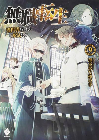 MUSHOKU TENSEI JOBLESS REINCARNATION LIGHT NOVEL SC 09