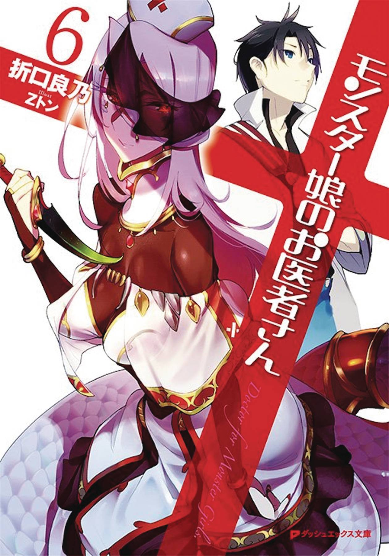 MONSTER GIRL DOCTOR LIGHT NOVEL SC 06