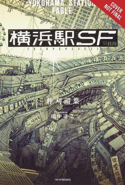 YOKOHAMA STATION SF NOVEL SC