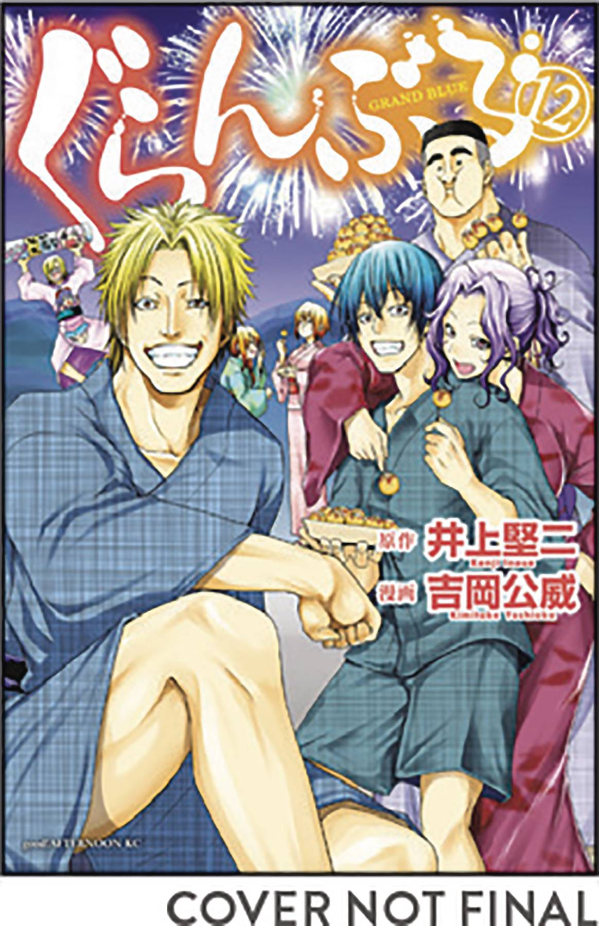 GRAND BLUE DREAMING GN 12
