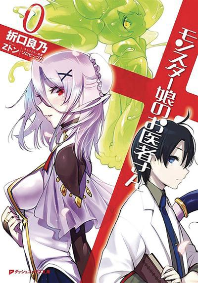 MONSTER GIRL DOCTOR LIGHT NOVEL SC 00