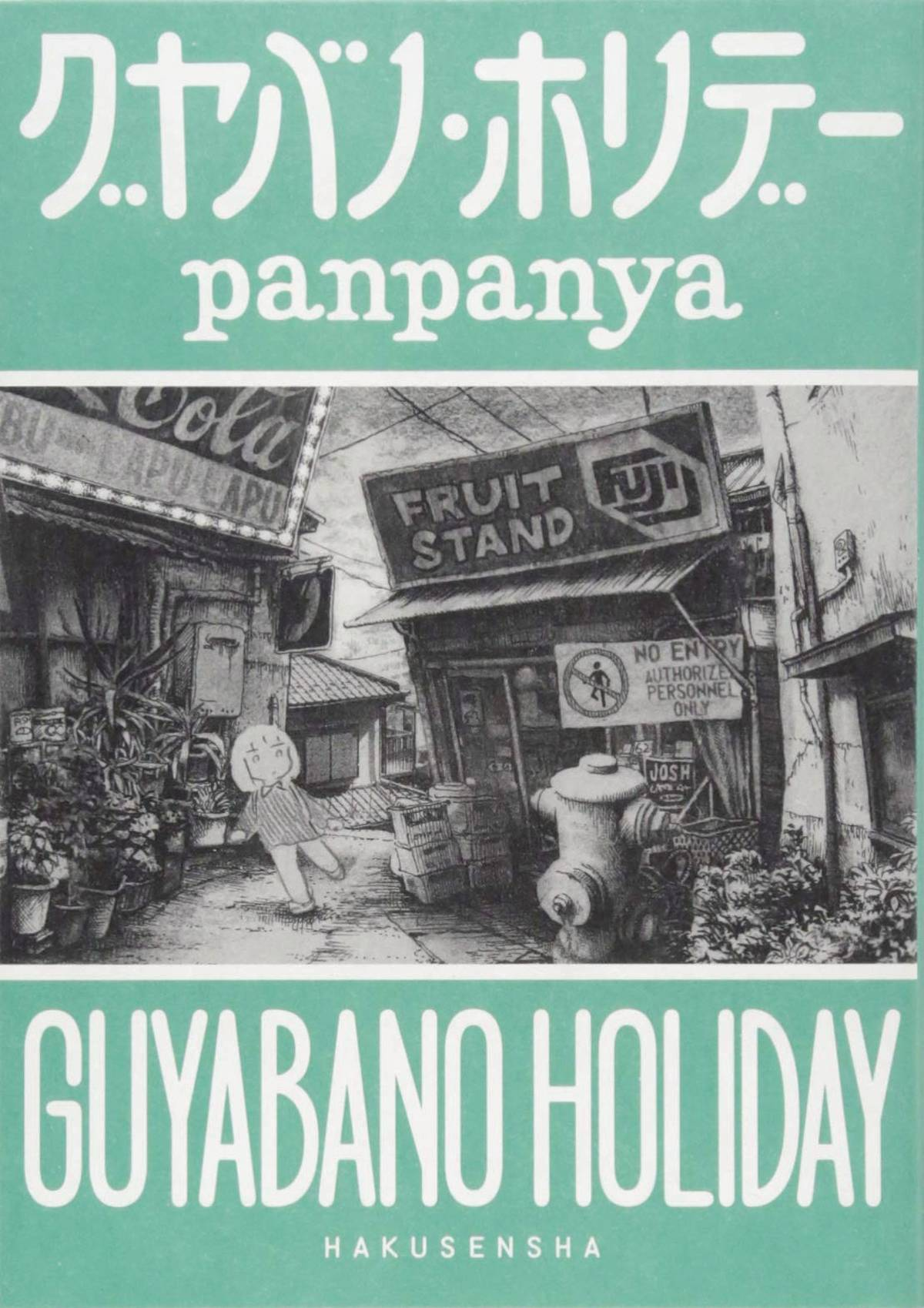 GUYABANO HOLIDAY GN