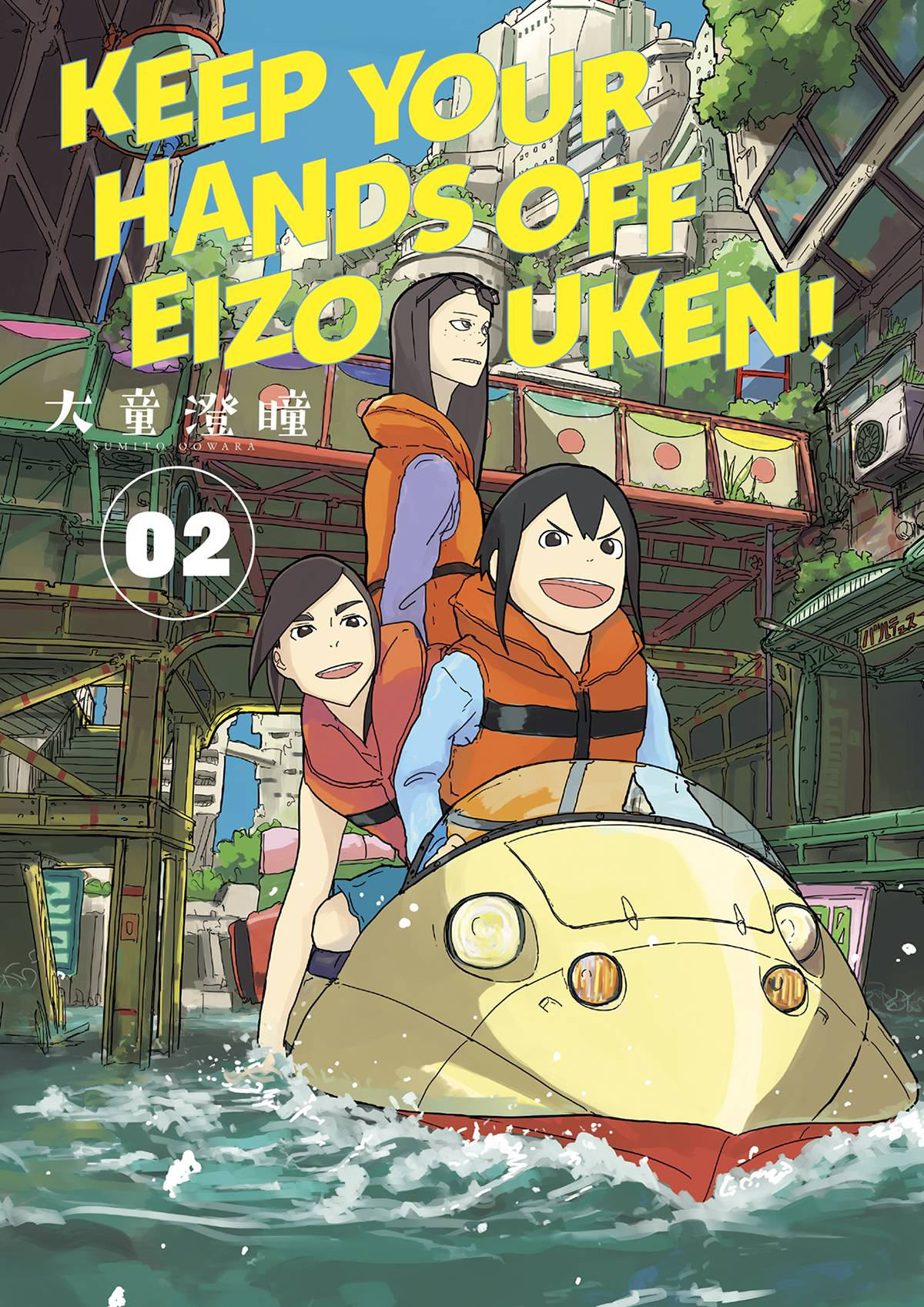 KEEP YOUR HANDS OFF EIZOUKEN TP 02