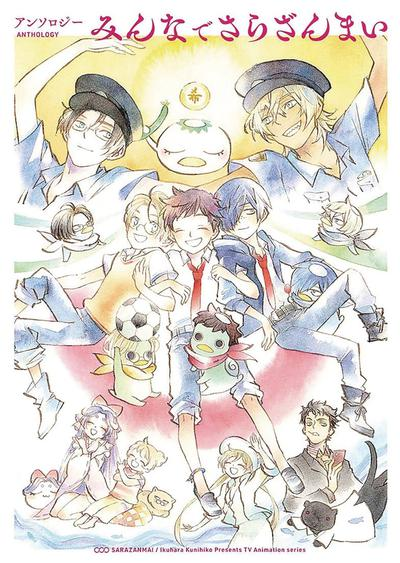 SARAZANMAI OFFICIAL MANGA ANTHOLOGY GN 01