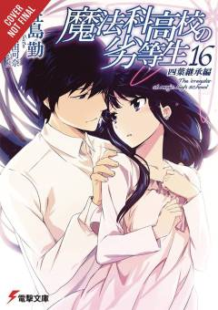 IRREGULAR AT MAGIC HIGH SCHOOL LIGHT NOVEL 16