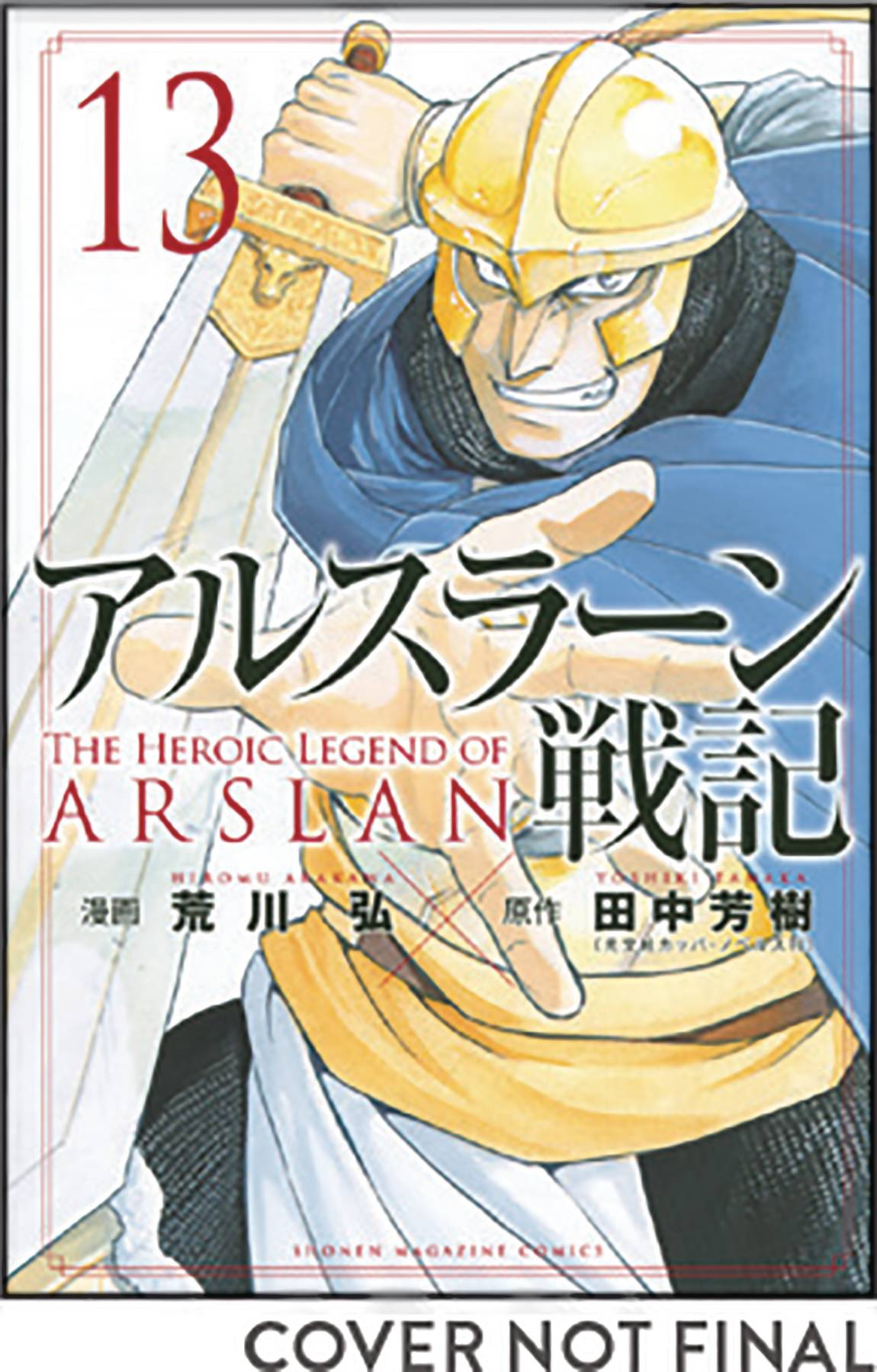 HEROIC LEGEND OF ARSLAN GN 13