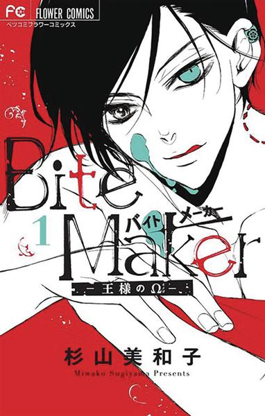 BITE MAKER KINGS OMEGA GN 01