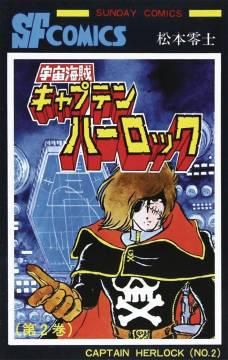 CAPTAIN HARLOCK CLASSIC COLLECTION HC 02