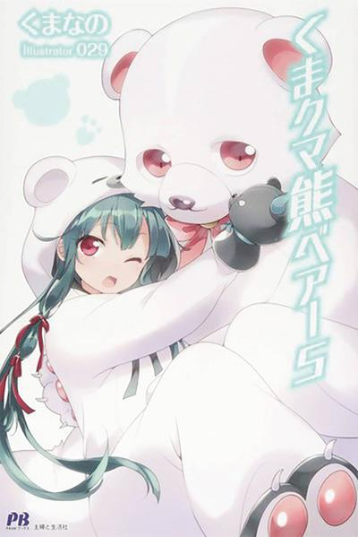 KUMA KUMA KUMA BEAR NOVEL SC 05