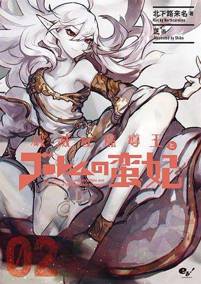SORCERER KING OF DESTRUCTION LIGHT NOVEL SC 02
