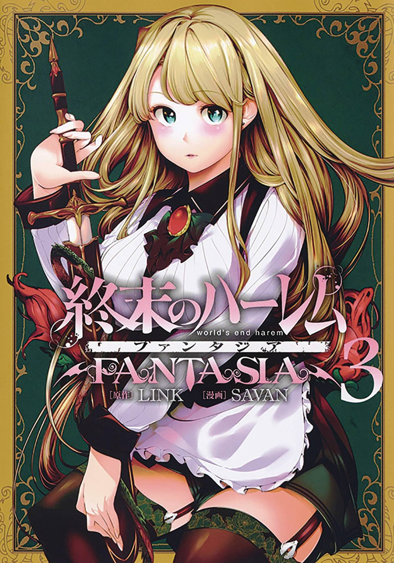 WORLDS END HAREM FANTASIA GN 03