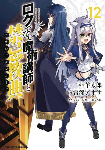 AKASHIC RECORDS OF BASTARD MAGICAL INSTRUCTOR GN 12