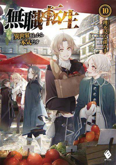 MUSHOKU TENSEI JOBLESS REINCARNATION LIGHT NOVEL SC 10