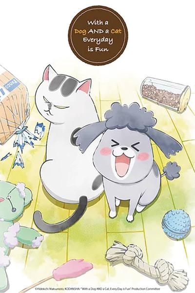 WITH DOG AND CAT EVERYDAY IS FUN GN 04
