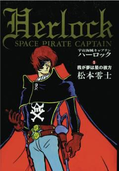 CAPTAIN HARLOCK CLASSIC COLLECTION HC 01