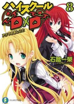HIGH SCHOOL DXD GN 08