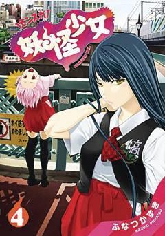 YOKAI GIRLS GN 04