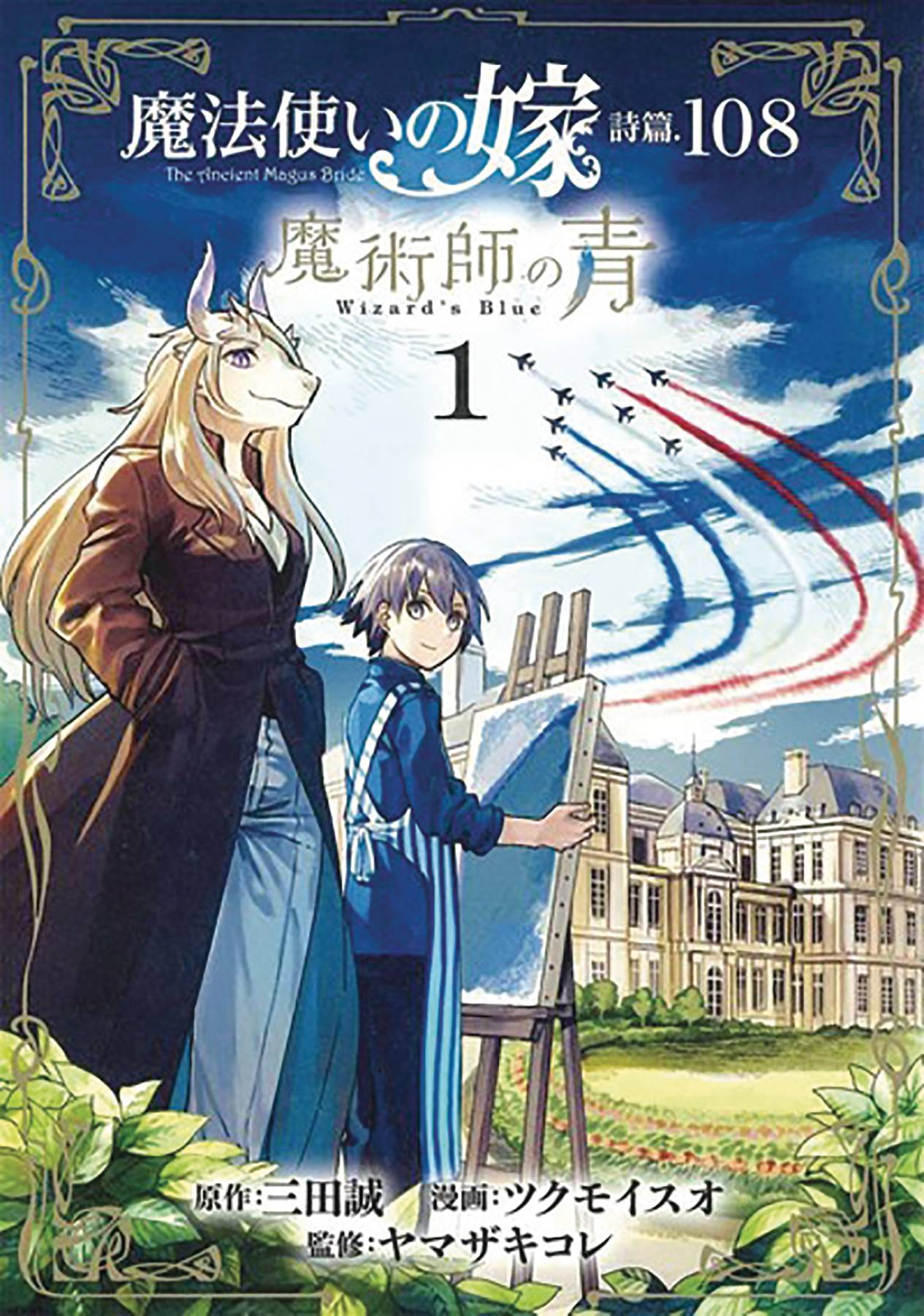 ANCIENT MAGUS BRIDE ALCHEMISTS BLUE GN 01