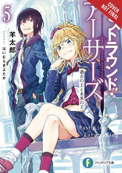 LAST ROUND ARTHURS LIGHT NOVEL SC 05