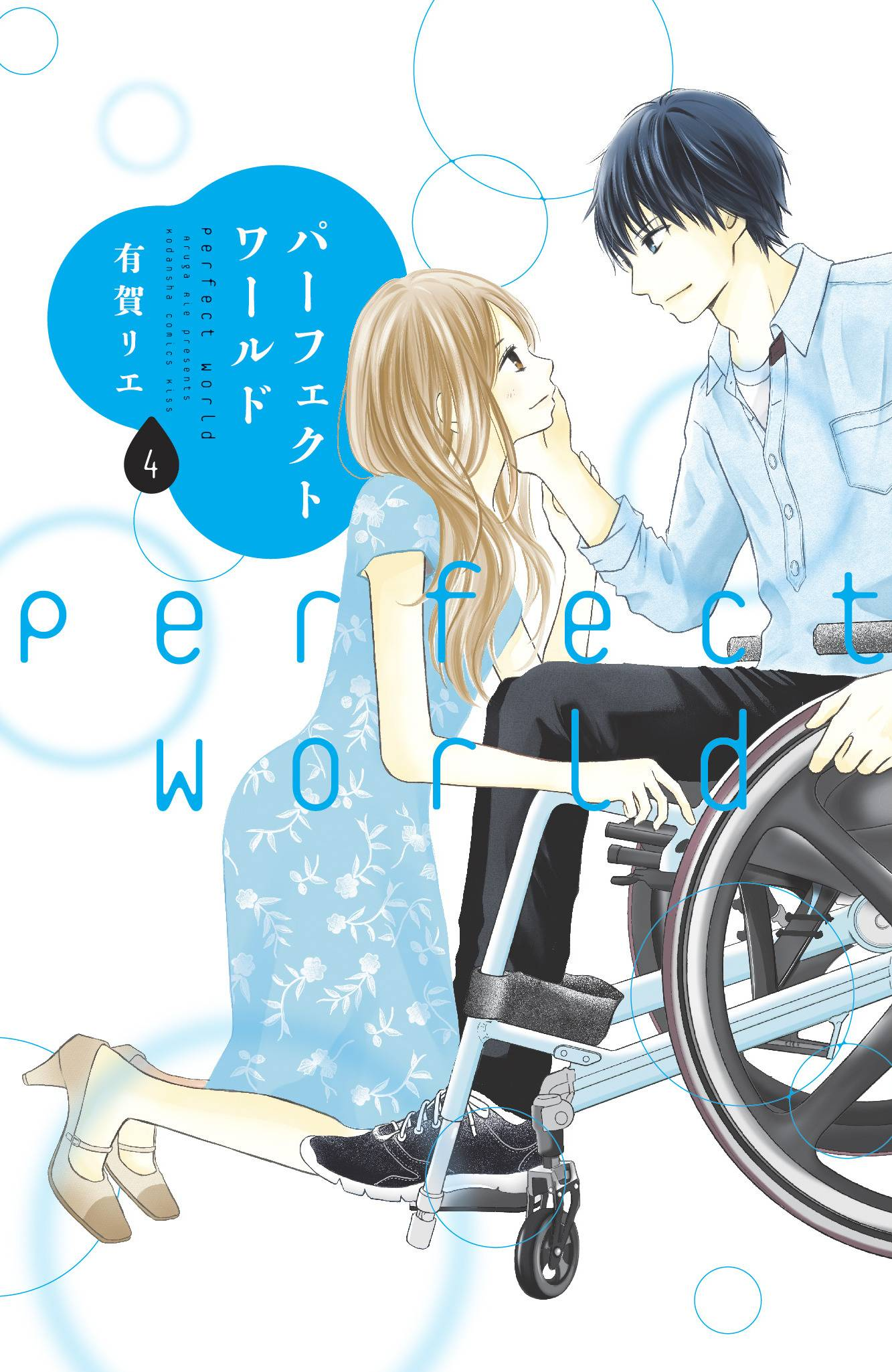 PERFECT WORLD GN 04