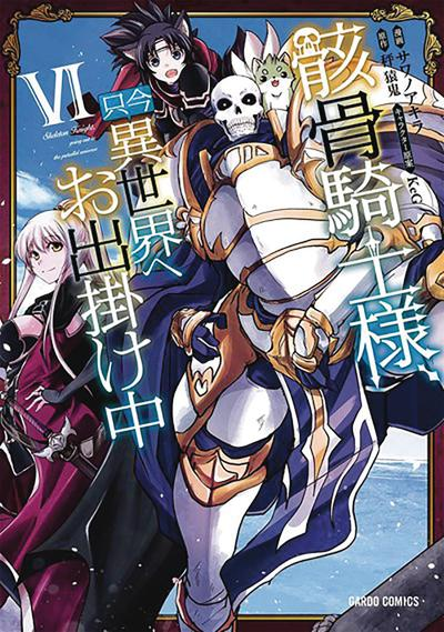 SKELETON KNIGHT IN ANOTHER WORLD GN 06
