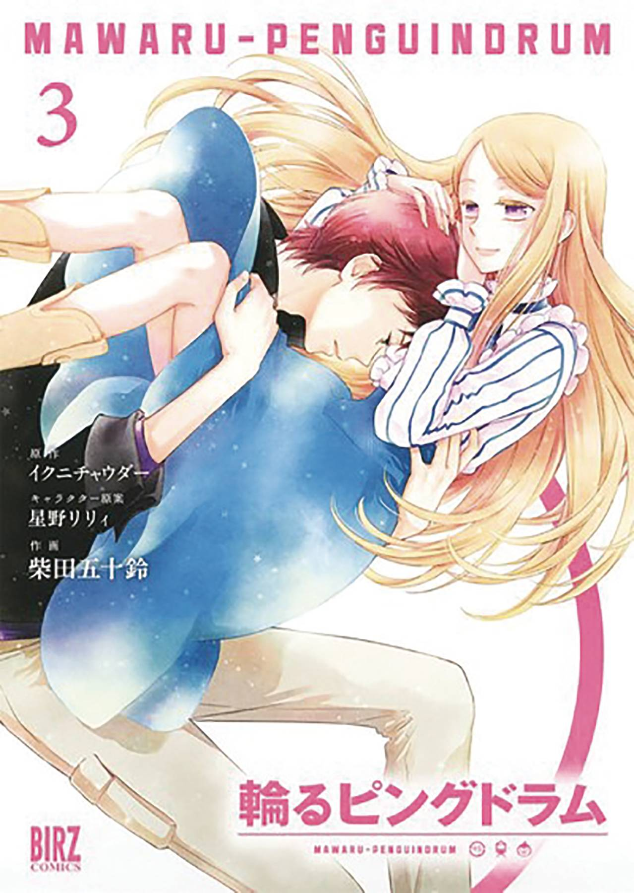 PENGUINDRUM GN 03