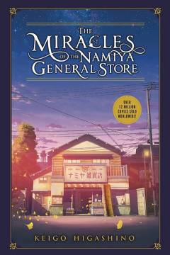 MIRACLES OF NAMIYA GENERAL STORE LIGHT NOVEL HC