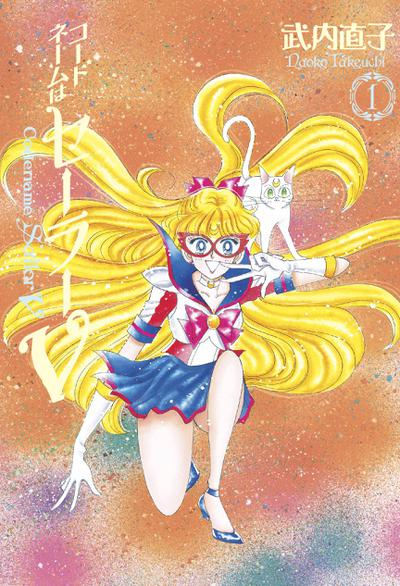 SAILOR MOON ETERNAL ED CODENAME SAILOR GN 01