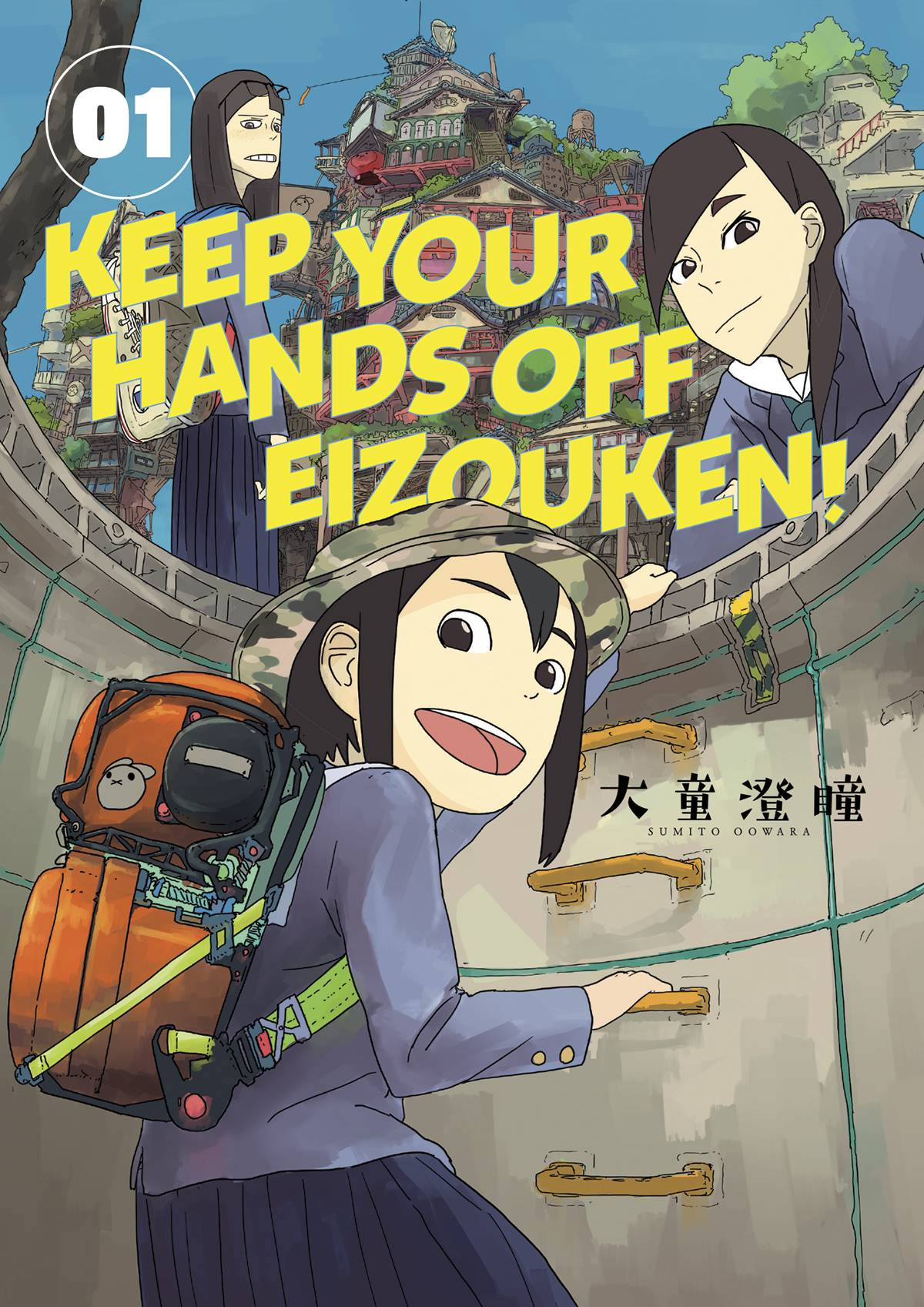 KEEP YOUR HANDS OFF EIZOUKEN TP 01