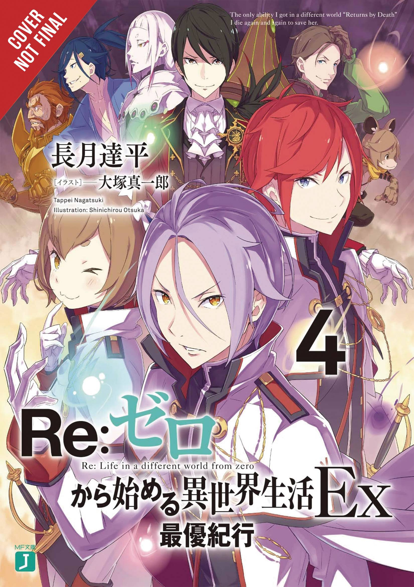 RE ZERO SLIAW EX LIGHT NOVEL SC 04
