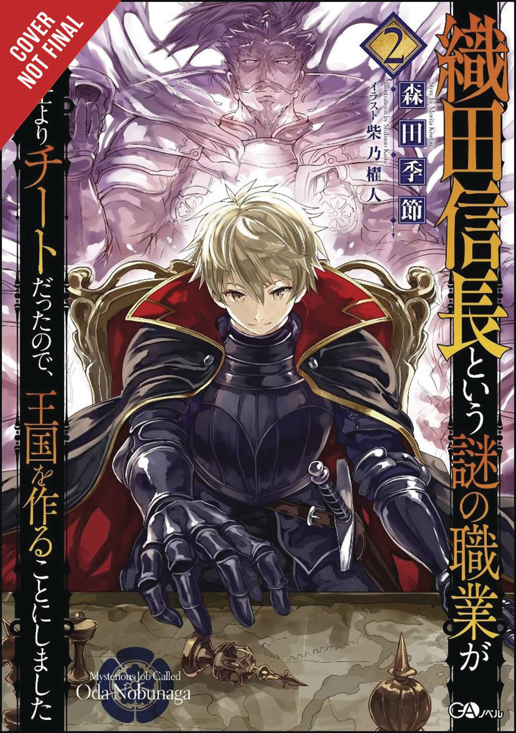 MYSTERIOUS JOB CALLED ODA NOBUNAGA LIGHT NOVEL SC 02