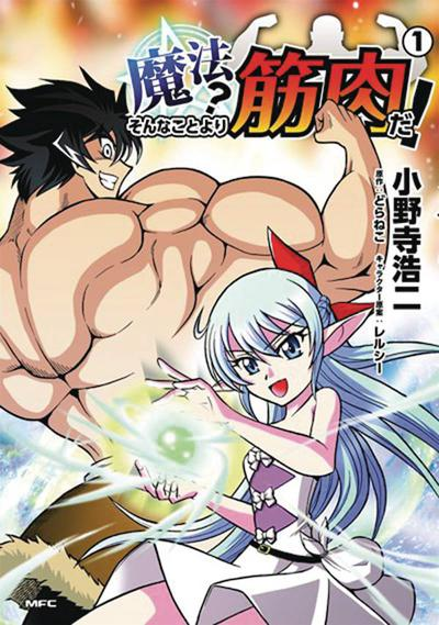 MUSCLES ARE BETTER THAN MAGIC GN 01