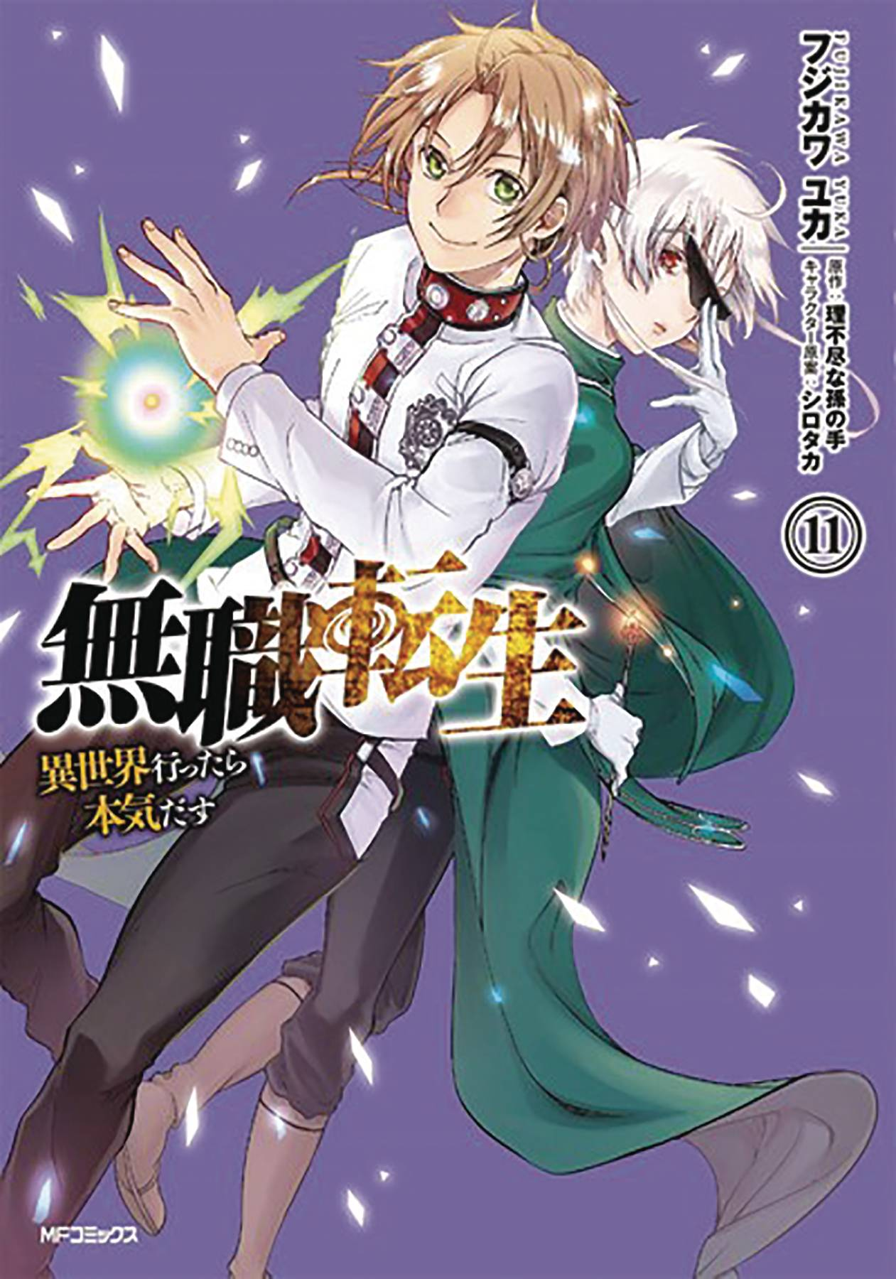 MUSHOKU TENSEI JOBLESS REINCARNATION LIGHT NOVEL SC 07