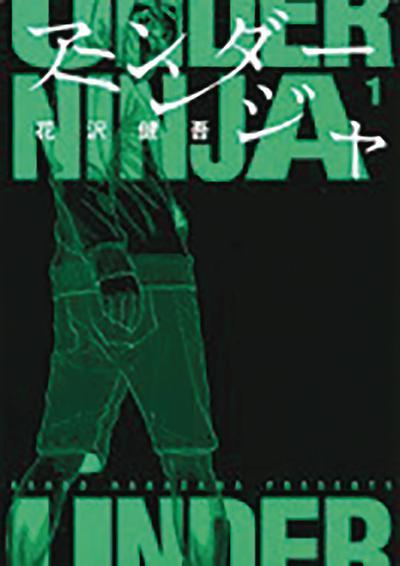 UNDER NINJA GN 01
