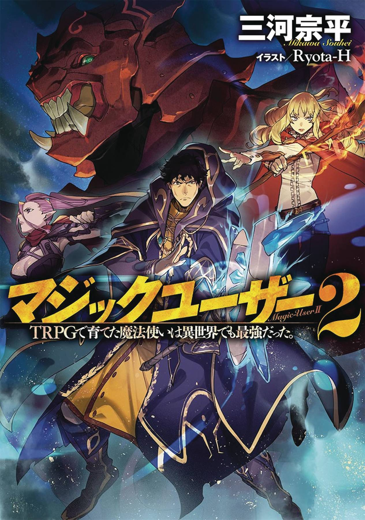MAGIC USER REBORN MAX LEVEL WIZARD LIGHT NOVEL 02